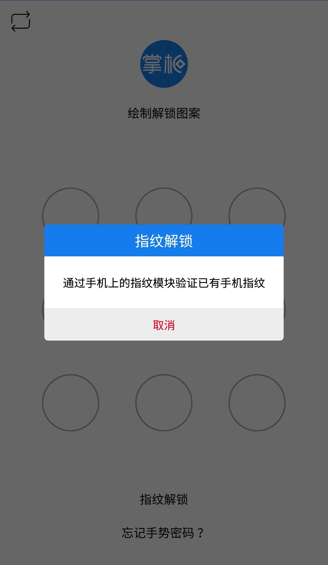 1提示指纹解锁登录.jpg
