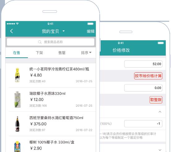 店铺商品编辑功能