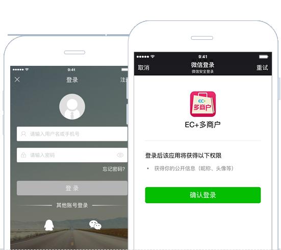 新增QQ/微信第三方登录