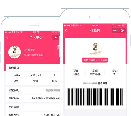 【新增】用户付款码功能